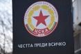 Гледайте ЦСКА-Железница безплатно