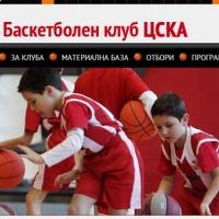 Марката ЦСКА с още един нов уебсайт