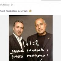 Бойко Борисов си направи нова евтина реклама