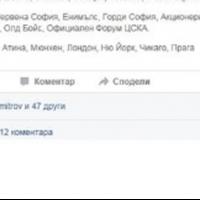 """""""ЦСКА Завинаги"""" разкри нагла лъжа"""