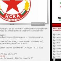 ЦСКА търси треньор с обява в сайта