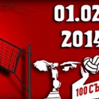 Офанзива организира благотворителен волейболен турнир