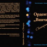 """На 3 ноември, в Литературен клуб """"Перото"""", в НДК, е представянето на първия роман на Полковника"""