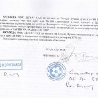 Арбитражният съд удари ЦСКА с 320 хиляди по уникален договор от времето на Титан