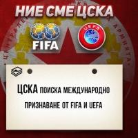 ЦСКА се обръща към УЕФА и ФИФА