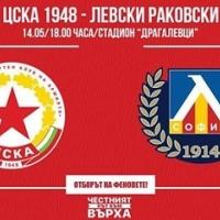 ЦСКА-Левски на 14 май в Драгалевци