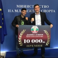Даниел Асенов получи награда от 10 000 лева