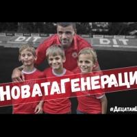 ЦСКА с важно съобщение към феновете