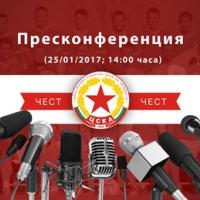 ЦСКА 1948 свиква пресконференция