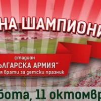 "Детски празник ""Люлка на шампиони"" с ЦСКА на 11 октомври"