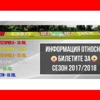 Билетите в ЦСКА от 10 до 50 лева за сезон 2017/2018 година