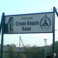 Славия стартира строителство на стадиона
