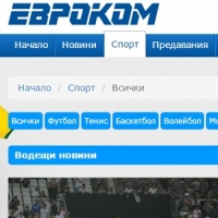Телевизия Евроком подкрепи Проспорт