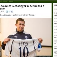 iSport: Чавдар Янков подписва с Левски