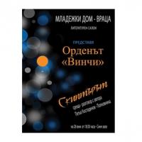 Романът на Полковника е в официалния културен афиш на Враца за 28 юни