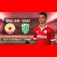 ЦСКА играе дерби преди шампионата