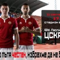 Програмата на ЦСКА преди първия мач срещу Люлин на 11 септември