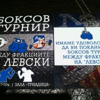 Фракции на Левски ще се бият в събота, ръководството е поканено