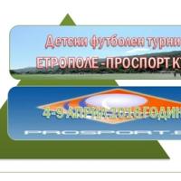 """Проспорт разширява формата на турнира в Етрополе, стартира сътрудничество с Национална спортна академия """"В. Левски"""""""
