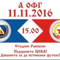 Левски - ЦСКА, петък, 15 часа