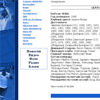Динамо (Москва) представи Александър Томов