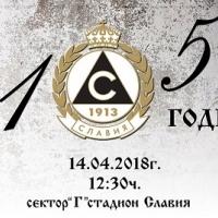 Славия чества 105 години на 14 април