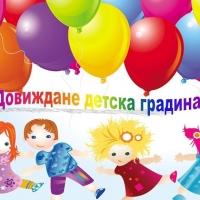 Фен на ЦСКА ошашави ... детска градина