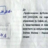 Има предложение за оздравяване на ЦСКА