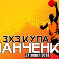 """3Х3 баскетбол за купа """"Манченко"""" в края на април"""