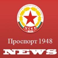 ЦСКА 1948 отново без официален мач