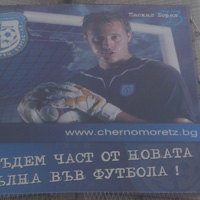 Контузените се завръщат за Черноморец и началото на шампионата