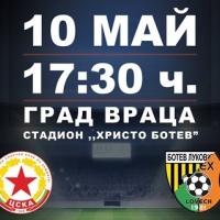 Екшънът на ЦСКА в Бистрица, Долни Пасарел и Враца стартира в сряда, 7 дни футбол