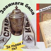 Славия вади Царската купа в петък