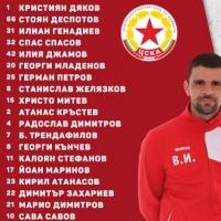 Валентин Илиев обяви групата за мача