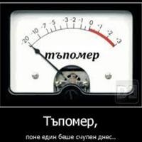 Александър Бранеков изключи тъпомера