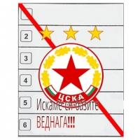 Ето и логото на протеста