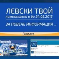 Левски приема дарения и чрез интернет