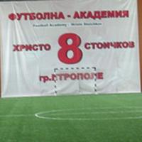 Академията в Етрополе набира деца на всички постове