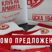 ЦСКА търгува промо пакет в събота