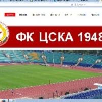 Намерете общото между ЦСКА и Везувей!