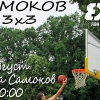 3Х3 шоу в Самоков на 17-и
