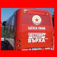 ЦСКА гостува на Урвич 1960  в неделя от 18 часа - ВИДЕО