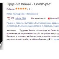 Романът на Полковника вече може да бъде закупен в цял свят