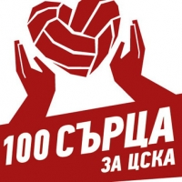 """Картата """"100 сърца за ЦСКА"""" с голям успех"""
