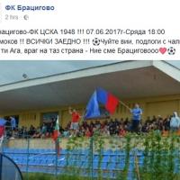 Полу- и пълни кретени за Брацигово-ЦСКА