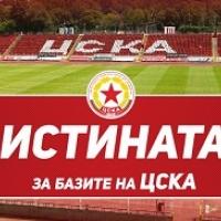 ЦСКА с обръщение към Кралев