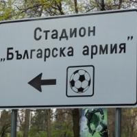 2 лева за Сектор А срещу Чавдар Етрополе