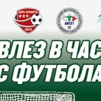 Влезте в час с футбола, София, 5 ноември