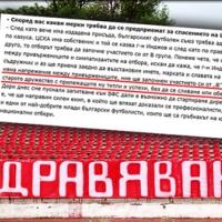 """""""Офанзива"""" и други удариха по масата за ЦСКА"""