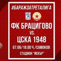 """ЦСКА се връща в Самоков за битка срещу Брацигово за """"В"""" група"""